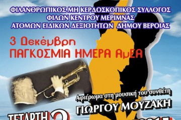 Αφιέρωμα στη μουσική του Γιώργου Μουζάκη