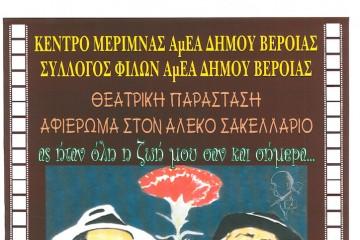 Θεατρική Παράσταση με αφιέρωμα στον Αλέκο Σακελλάριο