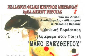Μουσική παράσταση με αφιέρωμα στον ποιητή Μάνο Ελευθερίου
