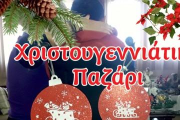 Χριστουγεννιάτικο παζάρι από το ΚΕ.Μ.Α.Ε.Δ - 8-10 Δεκεμβρίου