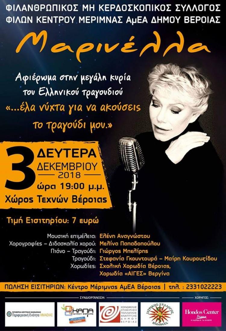 ...Έλα νύχτα για να ακούσεις το τραγούδι μου... Εκδήλωση αφιερωμένη στην μεγάλη κυρία του Ελληνικού τραγουδιού, Μαρινέλλα